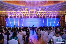 2019蓝色经济大会开幕 共谋绿色发展